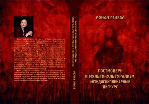 ROIDA RZAYEVA